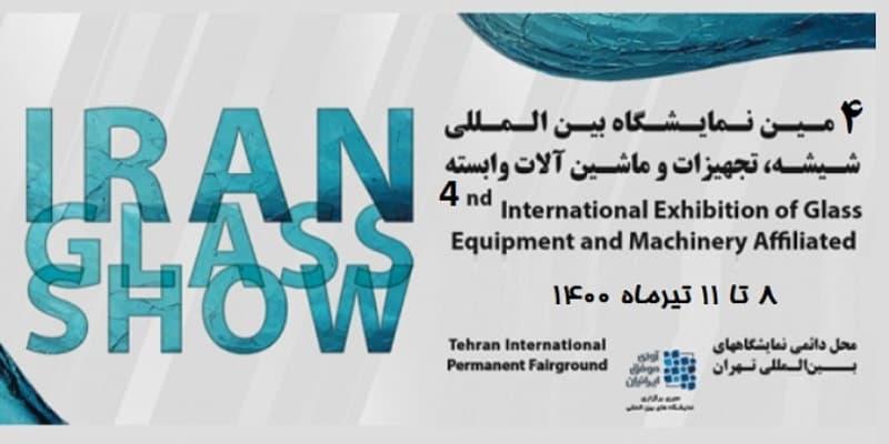 چهارمین نمایشگاه بینالمللی صنعت شیشه و صنایع وابسته تهران | فناوری داده  پویشگر